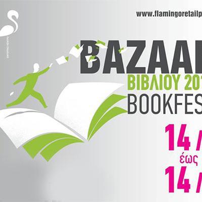 Η μεγάλη βιβλιογιορτή Bookfest στο εμπορικό κέντρο Flamingo