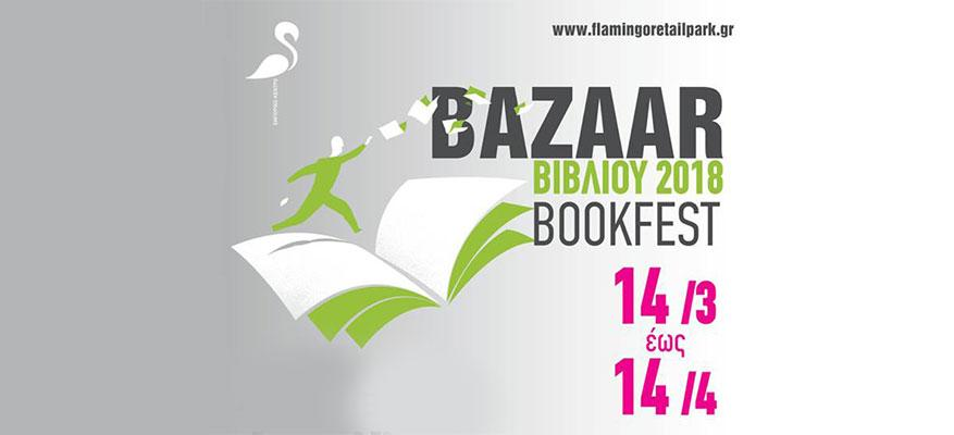 Голям Bookfest в Flamingo Shopping Center