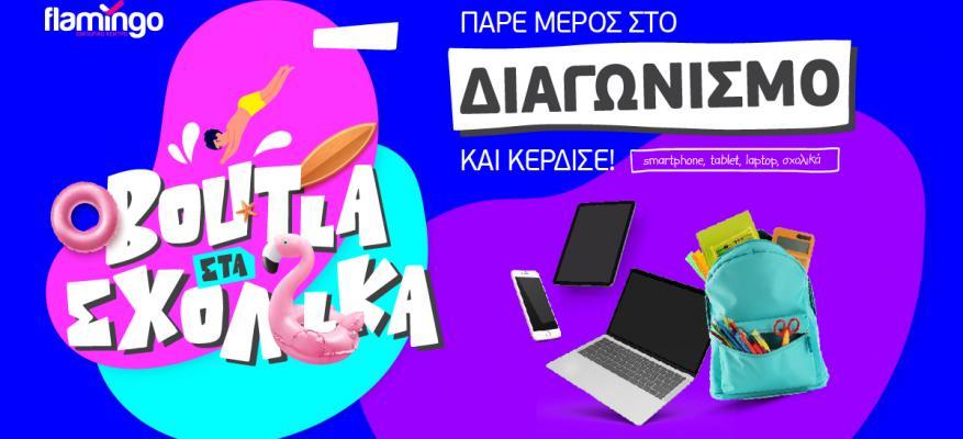 Βουτιά στα σχολικά: Νέος διαγωνισμός από το Flamingo Retail Park