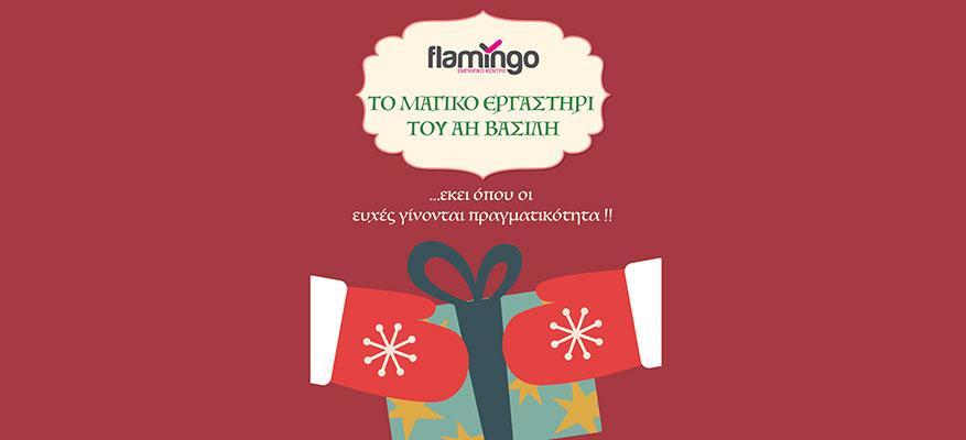 Декември в Фламинго